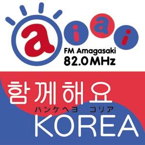 ハンケヘヨコリア(함께해요 KOREA)